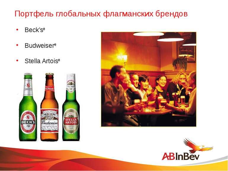 Портфель глобальных флагманских брендов Beck's® Budweiser® Stella Artois®