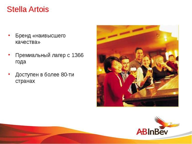 Stella Artois Бренд «наивысшего качества» Премиальный лагер с 1366 года Досту...