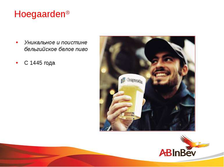 Hoegaarden® Уникальное и поистине бельгийское белое пиво С 1445 года