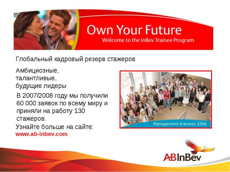 Глобальный кадровый резерв стажеров Амбициозные, талантливые, будущие лидеры ...