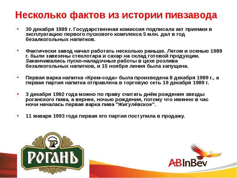 Несколько фактов из истории пивзавода 30 декабря 1989 г. Государственная коми...