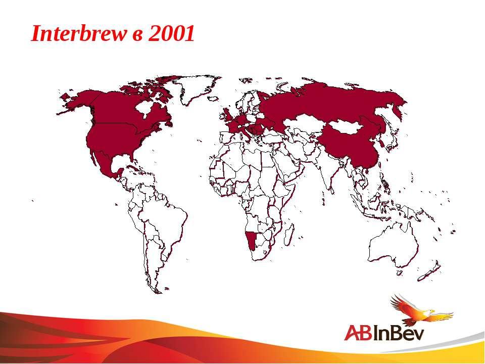 Interbrew в 2001