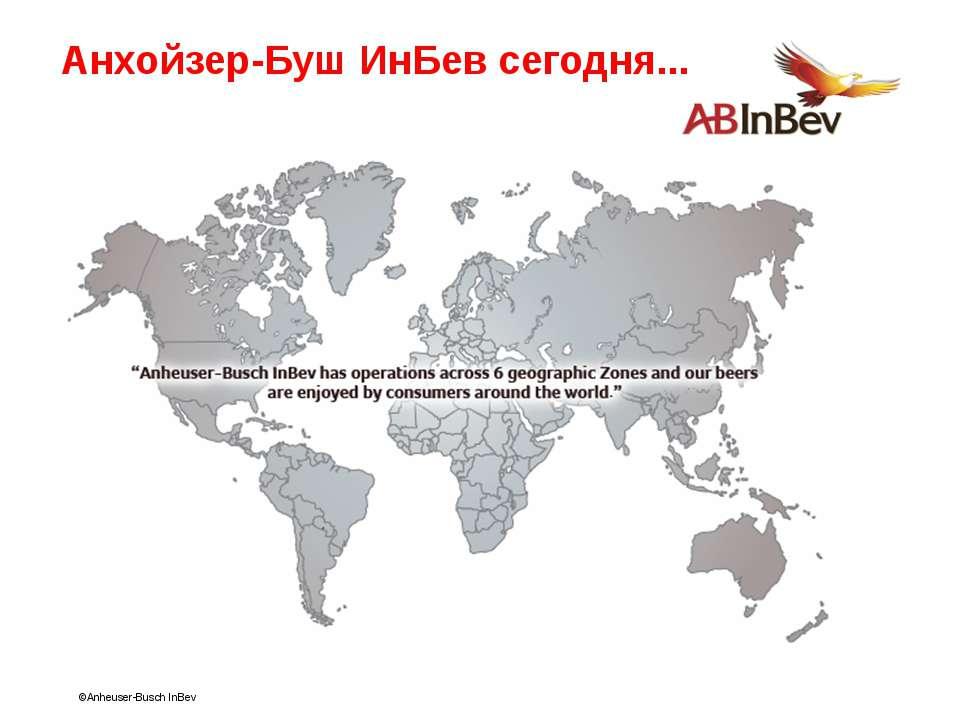 Анхойзер-Буш ИнБев сегодня... ©Anheuser-Busch InBev