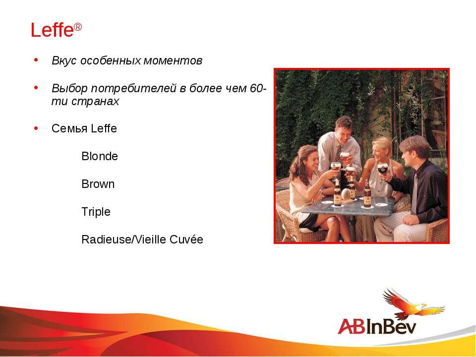 Leffe® Вкус особенных моментов Выбор потребителей в более чем 60-ти странах С...