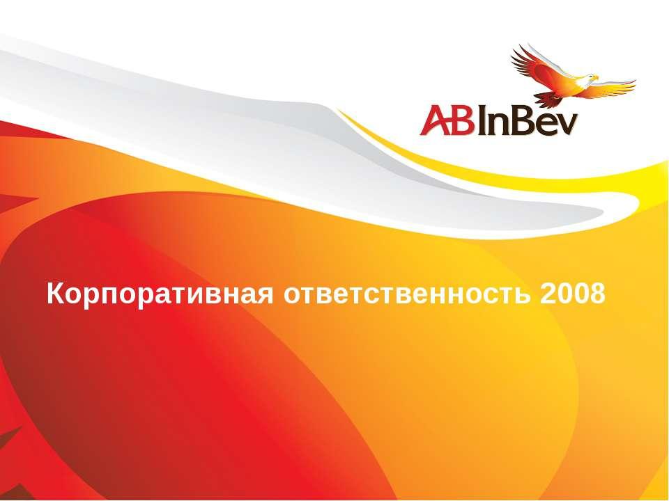 Корпоративная ответственность 2008