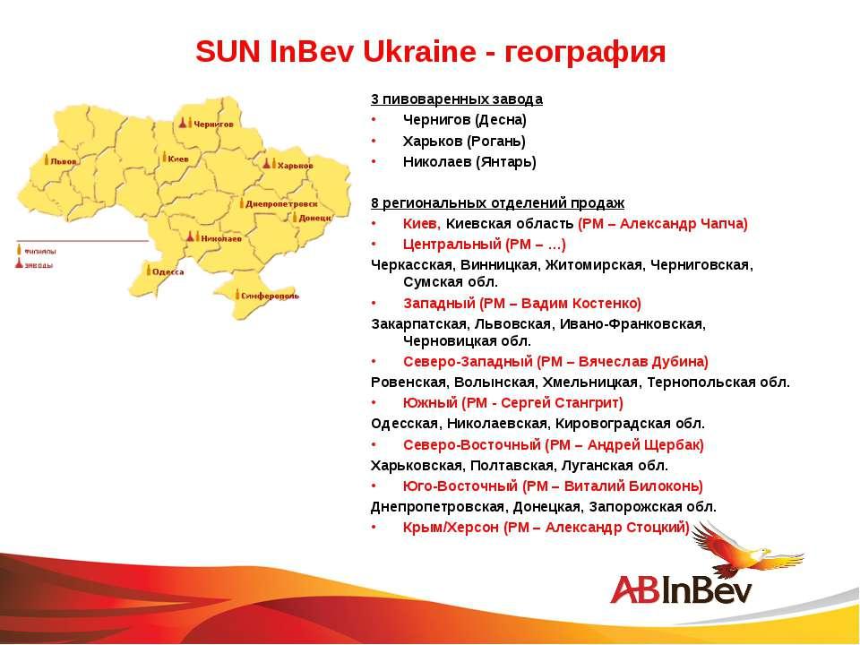 SUN InBev Ukraine - география 3 пивоваренных завода Чернигов (Десна) Харьков ...