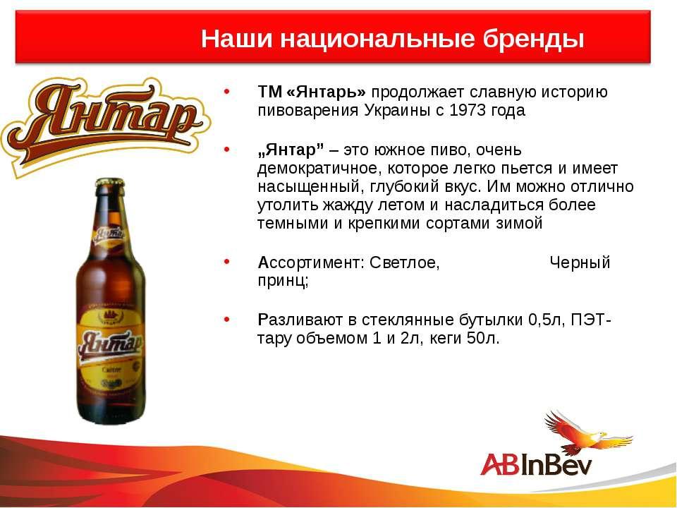Наши национальные бренды ТМ «Янтарь» продолжает славную историю пивоварения У...