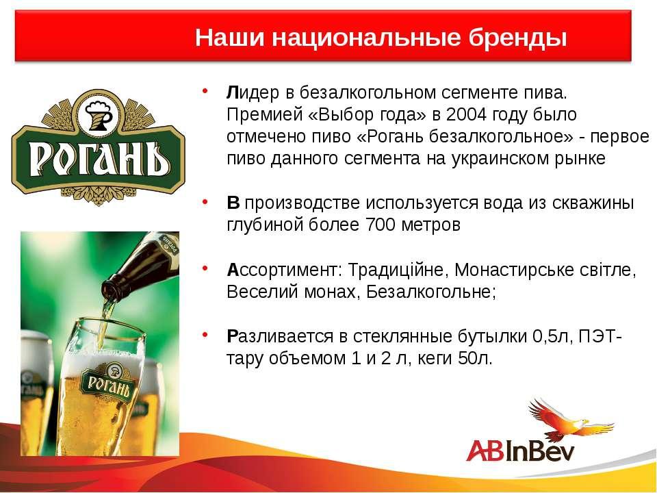 Наши национальные бренды Лидер в безалкогольном сегменте пива. Премией «Выбор...