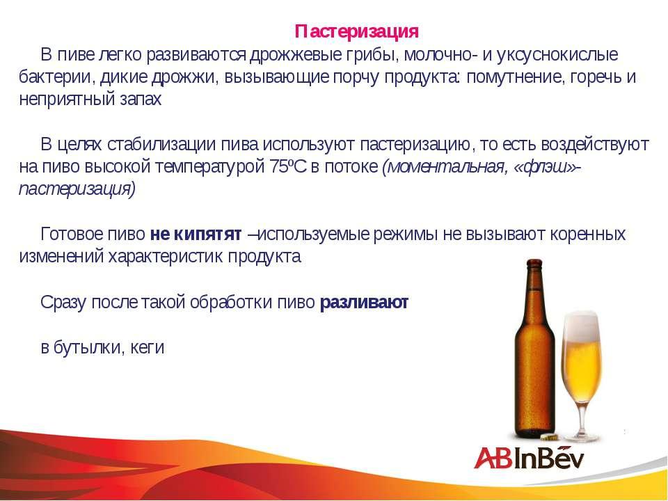 Пастеризация В пиве легко развиваются дрожжевые грибы, молочно- и уксуснокисл...