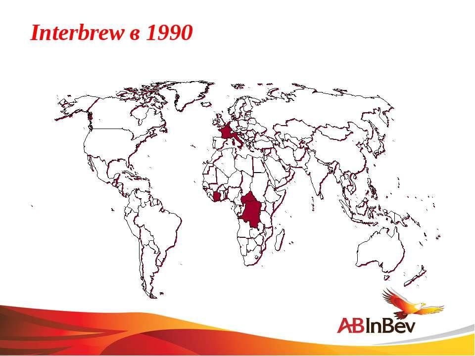 Interbrew в 1990