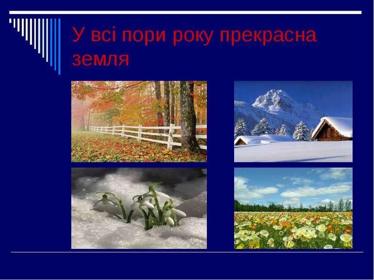 У всі пори року прекрасна земля