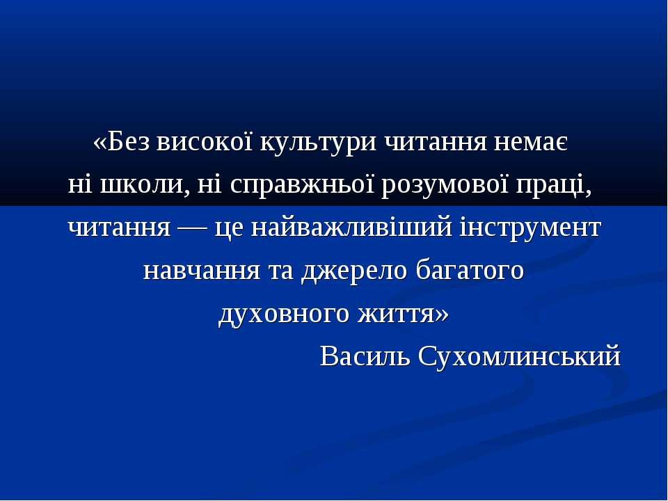 «Без високої культури читання немає ні школи, ні справжньої розумової праці, ...