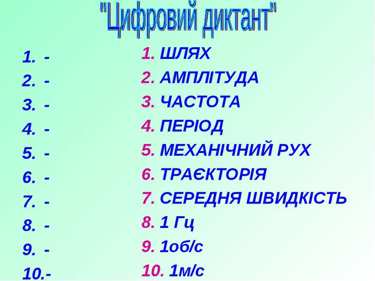 - - - - - - - - - - 1. ШЛЯХ 2. АМПЛІТУДА 3. ЧАСТОТА 4. ПЕРІОД 5. МЕХАНІЧНИЙ Р...