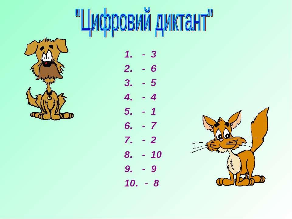 - 3 - 6 - 5 - 4 - 1 - 7 - 2 - 10 - 9 - 8