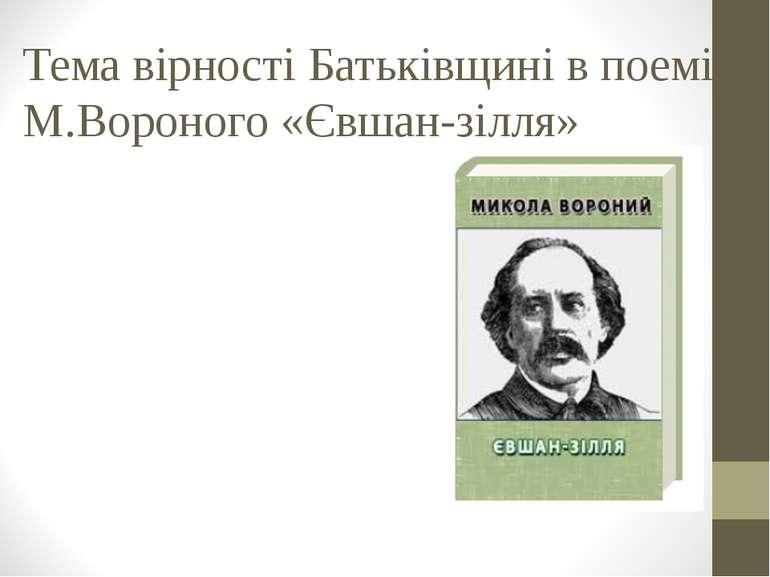 Тема вірності Батьківщині в поемі М.Вороного «Євшан-зілля»