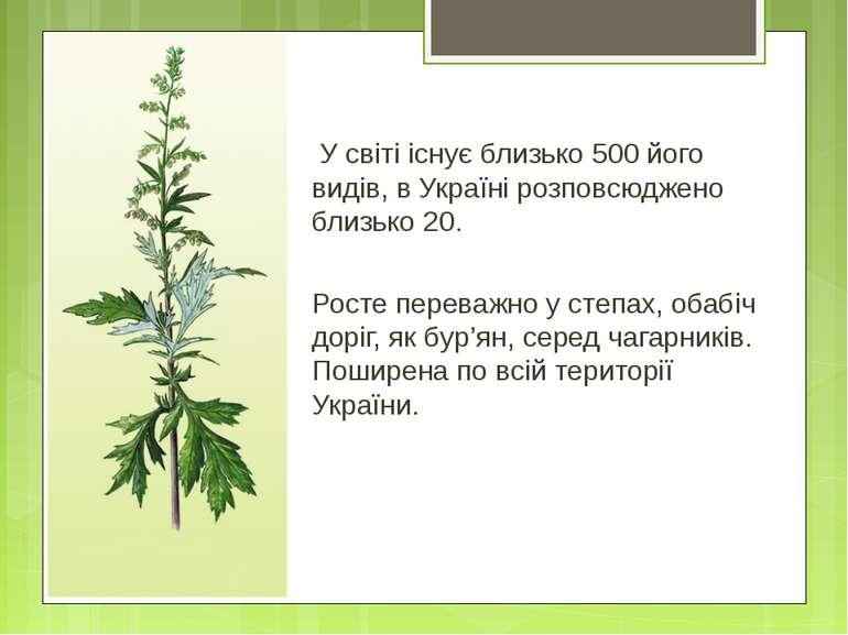 У світі існує близько 500 його видів, в Україні розповсюджено близько 20. Рос...