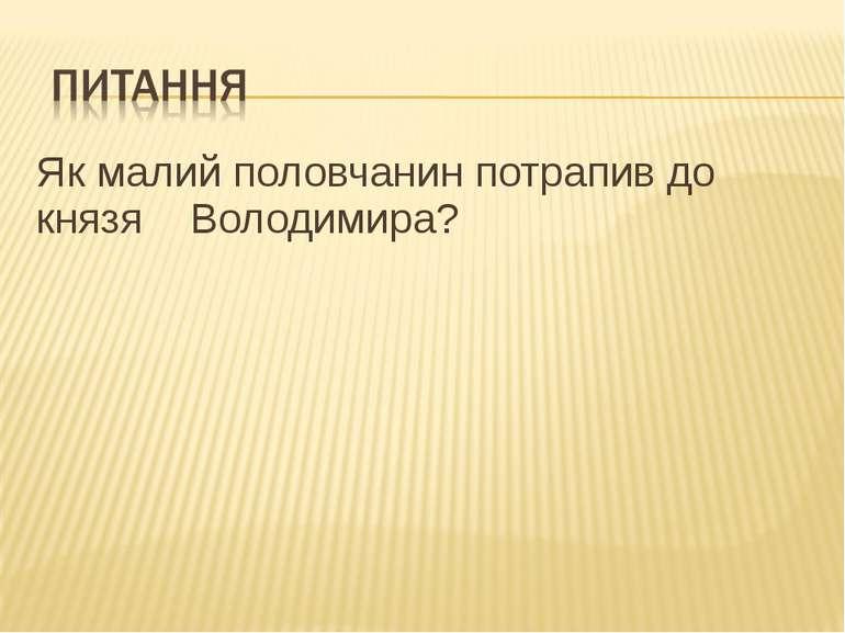 Як малий половчанин потрапив до князя Володимира?