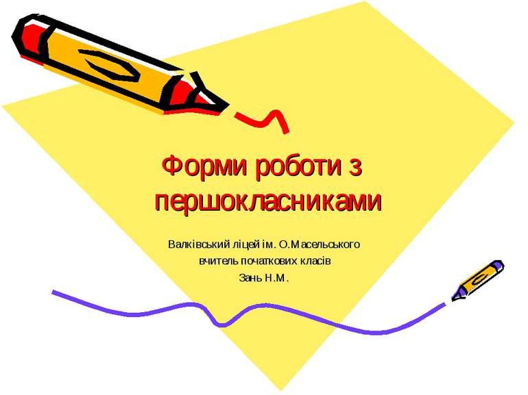 Форми роботи з першокласниками Валківський ліцей ім. О.Масельського вчитель п...