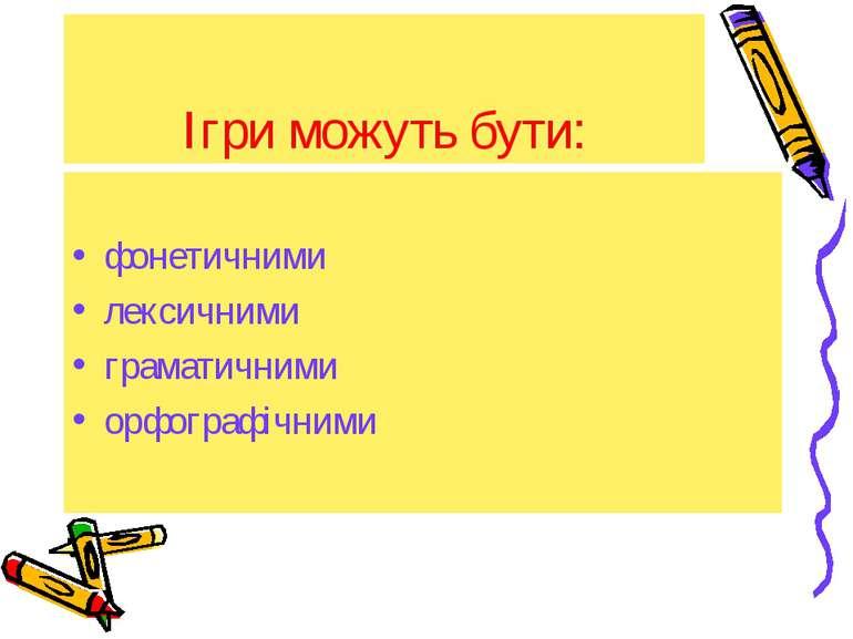 Ігри можуть бути: фонетичними лексичними граматичними орфографічними