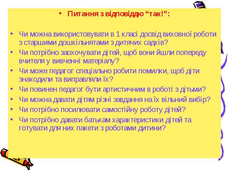 """Питання з відповіддю """"так!"""": Чи можна використовувати в 1 класі досвід виховн..."""