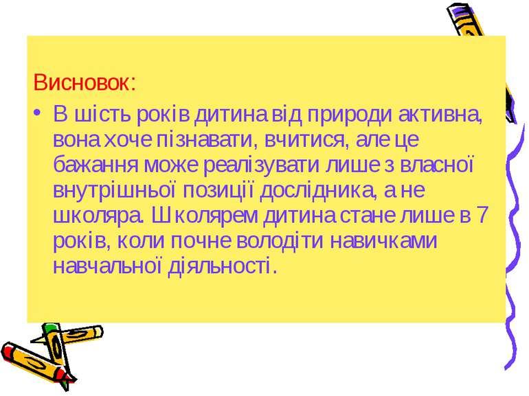Висновок: В шість років дитина від природи активна, вона хоче пізнавати, вчит...