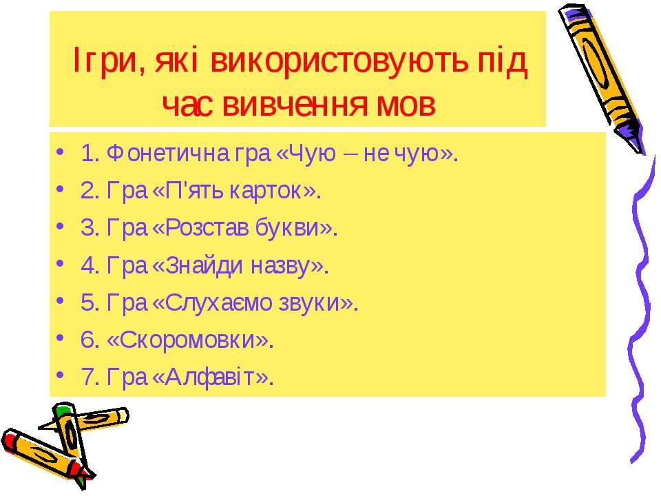 Ігри, які використовують під час вивчення мов 1. Фонетична гра «Чую – не чую»...