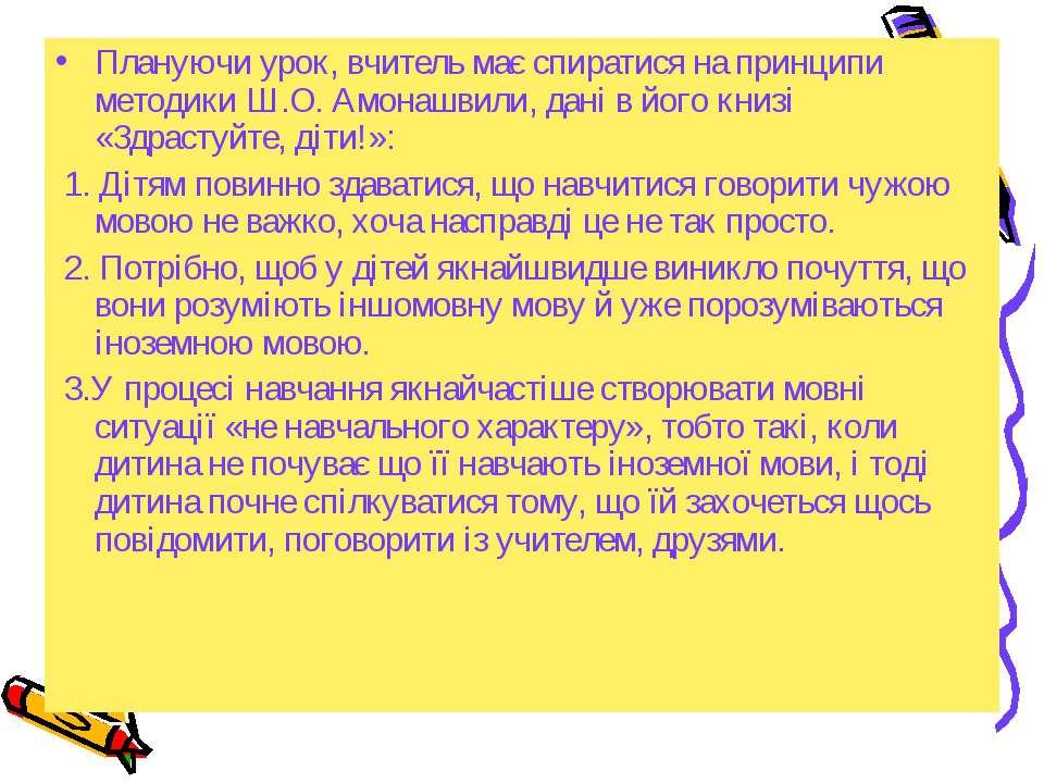 Плануючи урок, вчитель має спиратися на принципи методики Ш.О. Амонашвили, да...