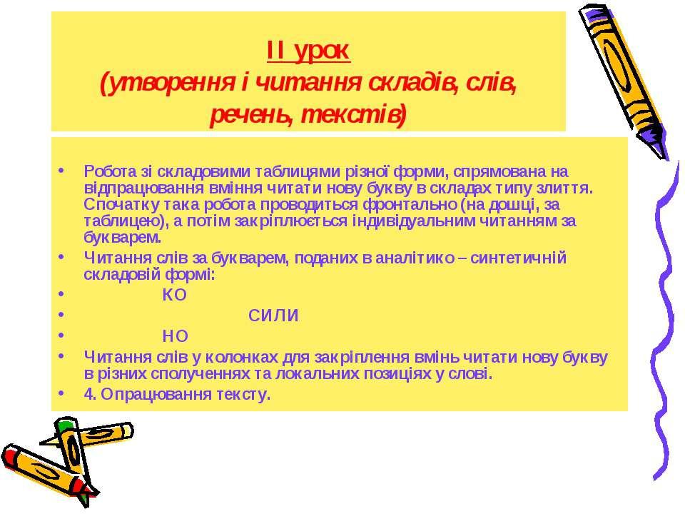 ІІ урок (утворення і читання складів, слів, речень, текстів) Робота зі складо...