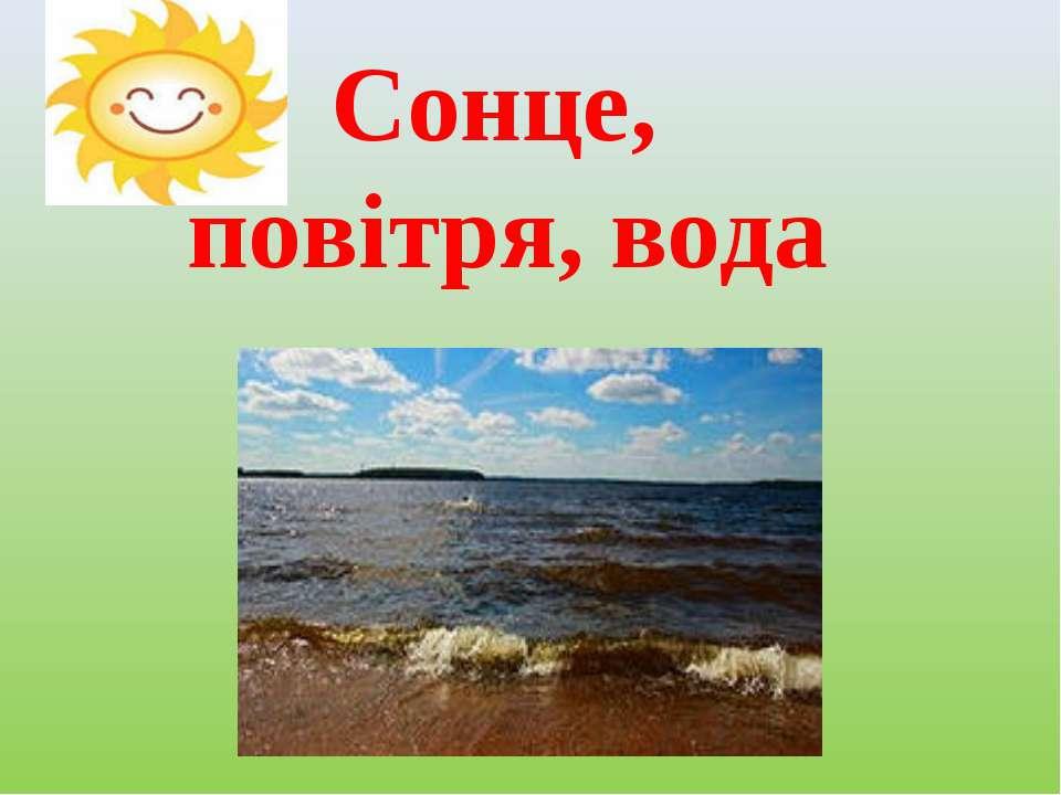 Сонце, повітря, вода