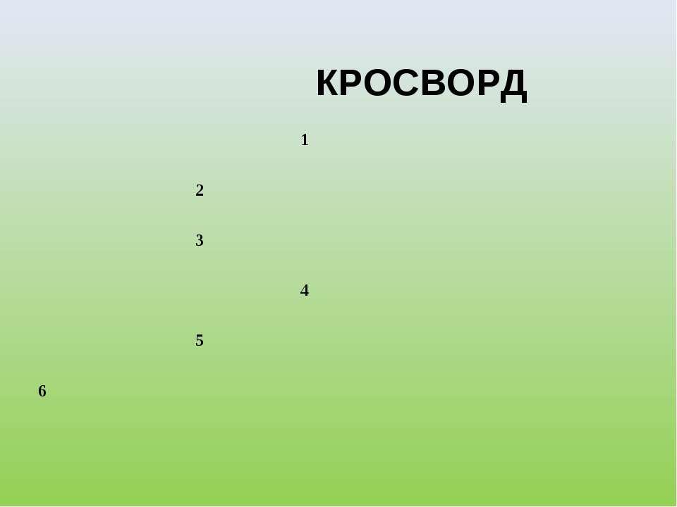 КРОСВОРД 1 2 3 4 5 6