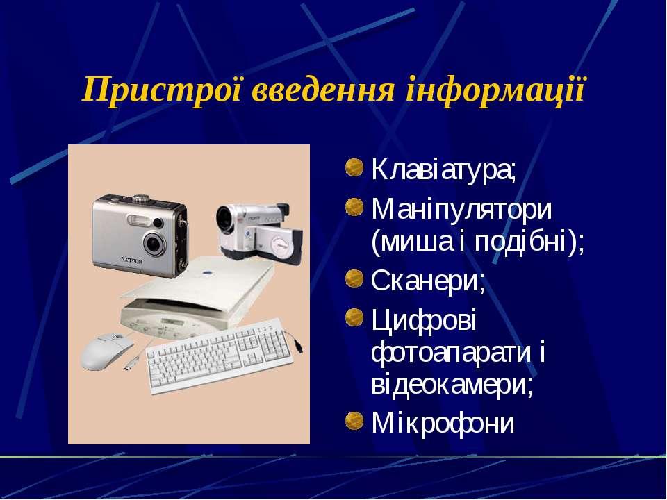 Пристрої введення інформації Клавіатура; Маніпулятори (миша і подібні); Скане...