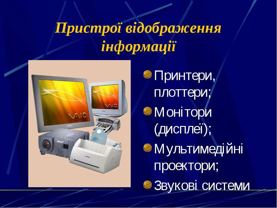 Пристрої відображення інформації Принтери, плоттери; Монітори (дисплеї); Муль...