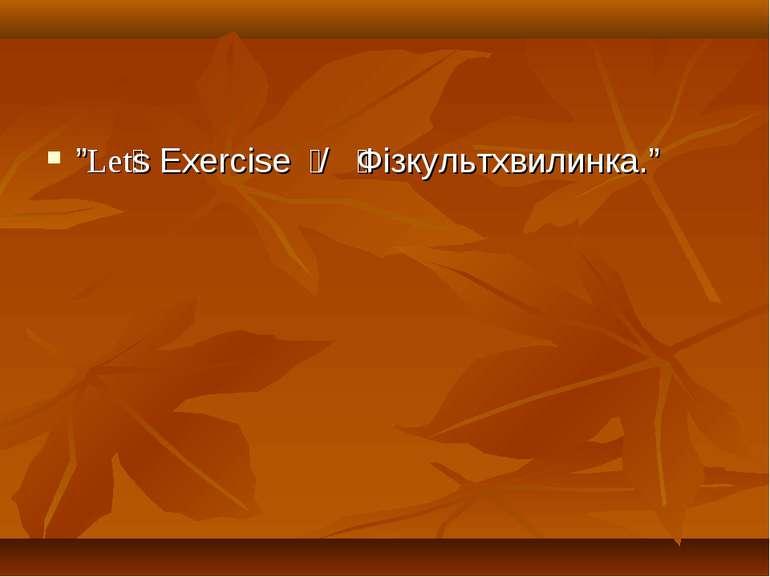 """Let s Exercise / Фізкультхвилинка."""