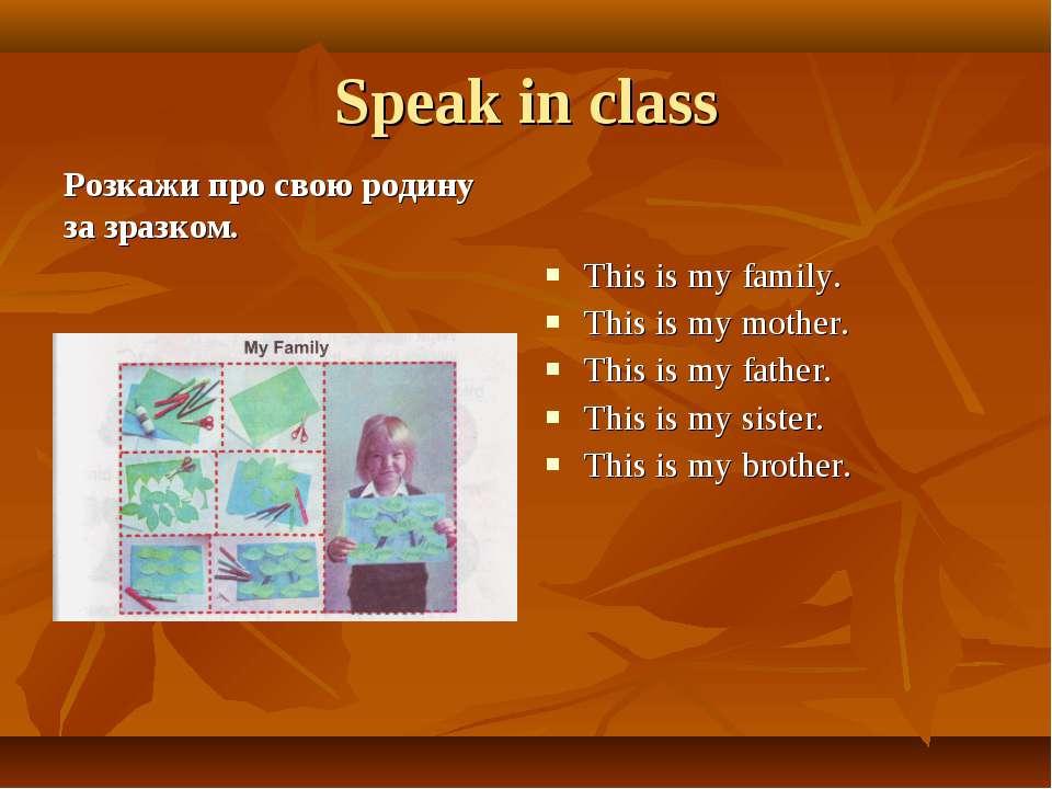 Speak in class Розкажи про свою родину за зразком. This is my family. This is...