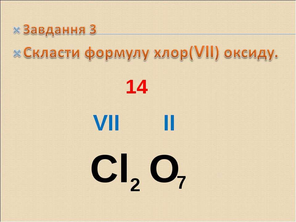 Cl О VII II 14 2 7