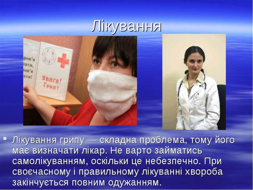 Лікування Лікування грипу — складна проблема, тому його має визначати лікар. ...