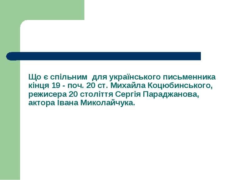Що є спільним для українського письменника кінця 19 - поч. 20 ст. Михайла Коц...