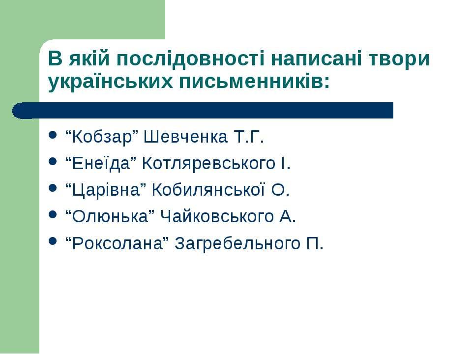 """В якій послідовності написані твори українських письменників: """"Кобзар"""" Шевчен..."""