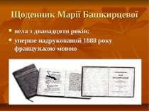 Щоденник Марії Башкирцевої вела з дванадцяти років; уперше надрукований 1888 ...