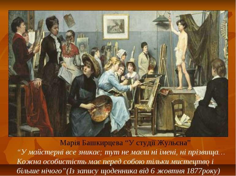 """Марія Башкирцева """"У студії Жульєна"""" """"У майстерні все зникає; тут не маєш ні і..."""
