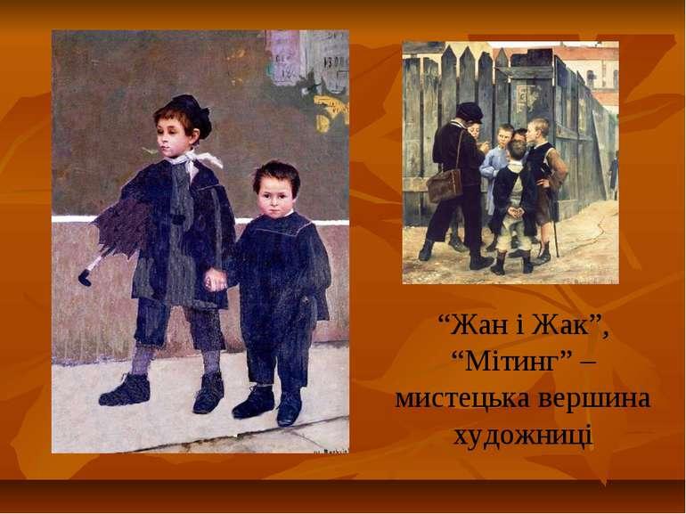 """""""Жан і Жак"""", """"Мітинг"""" – мистецька вершина художниці"""