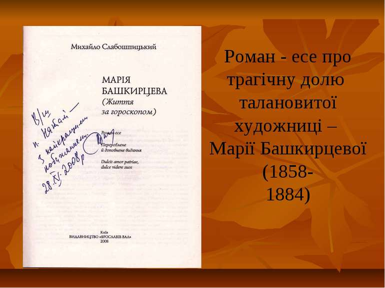 Роман - есе про трагічну долю талановитої художниці – Марії Башкирцевої (1858...