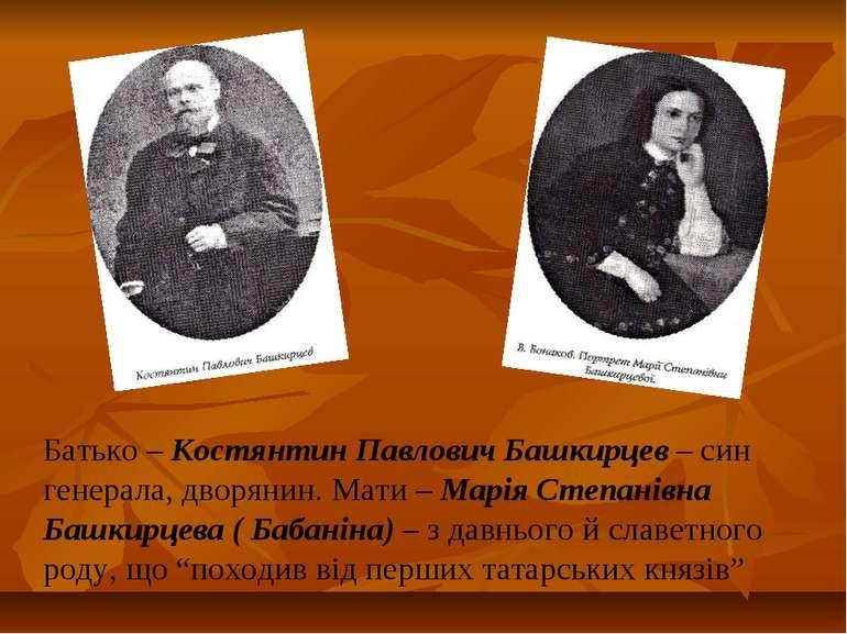 Батько – Костянтин Павлович Башкирцев – син генерала, дворянин. Мати – Марія ...