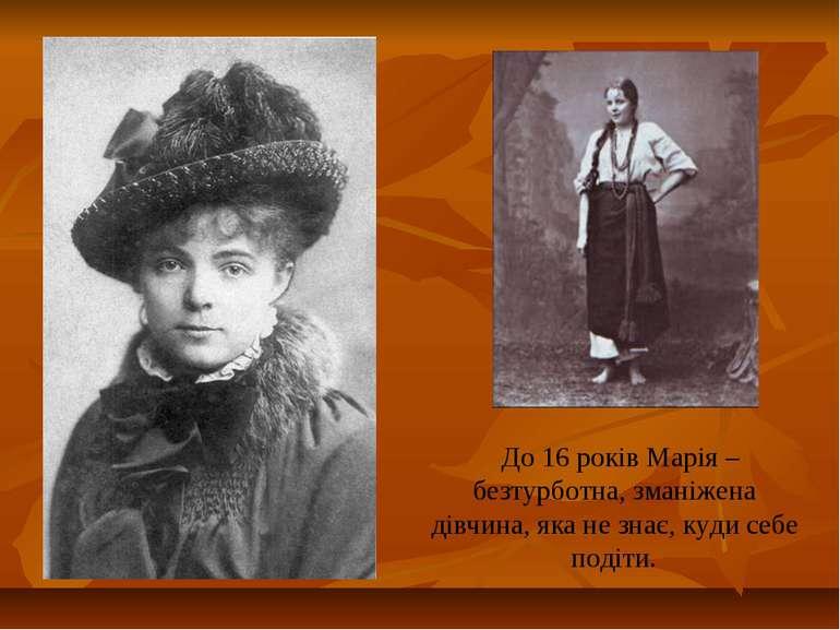 До 16 років Марія – безтурботна, зманіжена дівчина, яка не знає, куди себе по...