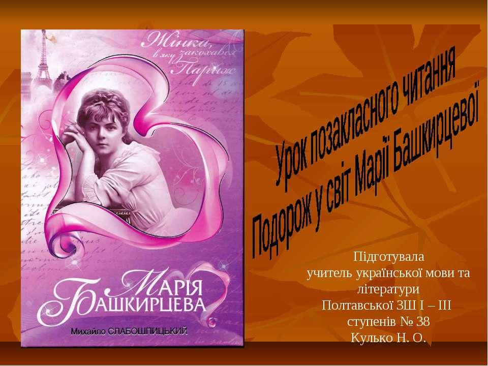 Підготувала учитель української мови та літератури Полтавської ЗШ I – III сту...