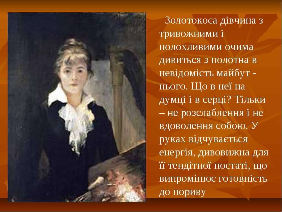 Золотокоса дівчина з тривожними і полохливими очима дивиться з полотна в неві...