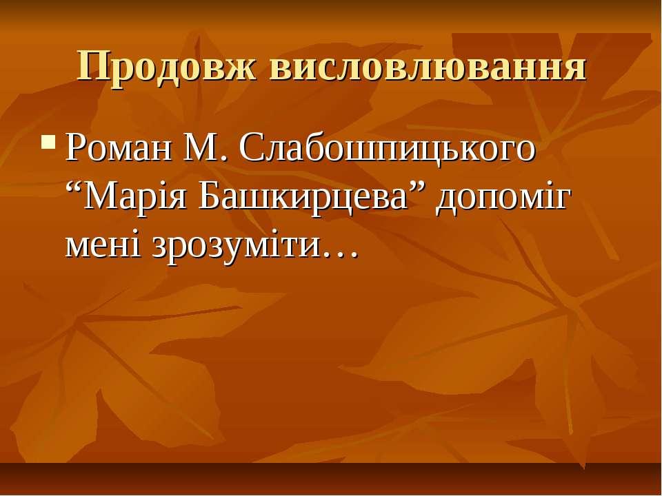 """Продовж висловлювання Роман М. Слабошпицького """"Марія Башкирцева"""" допоміг мені..."""