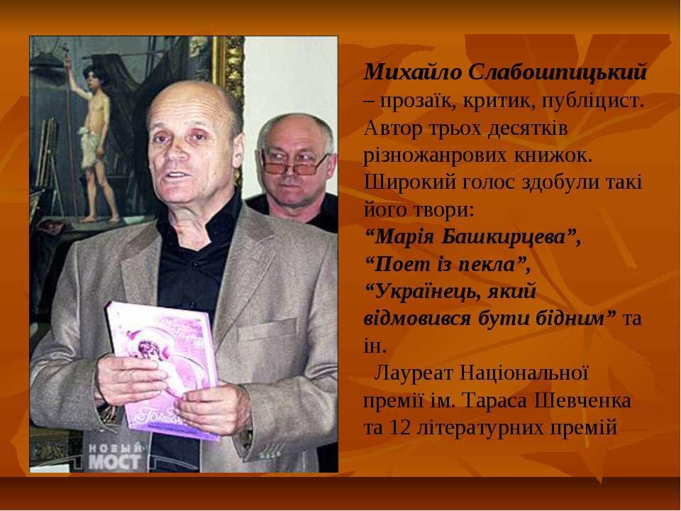 Михайло Слабошпицький – прозаїк, критик, публіцист. Автор трьох десятків різн...