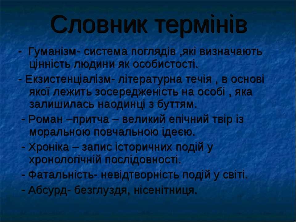 Словник термінів - Гуманізм- система поглядів ,які визначають цінність людини...