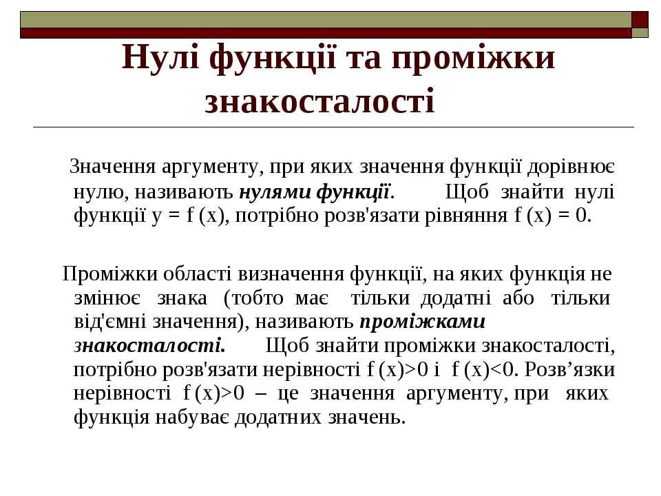 Нулі функції та проміжки знакосталості Значення аргументу, при яких значення ...